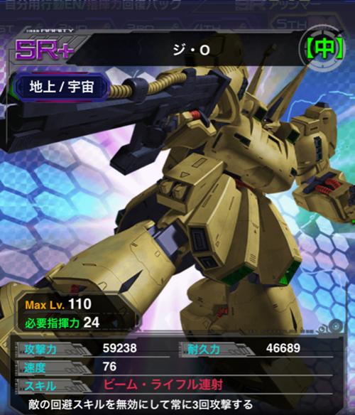 ジ・O-ビーム・ライフル連射-