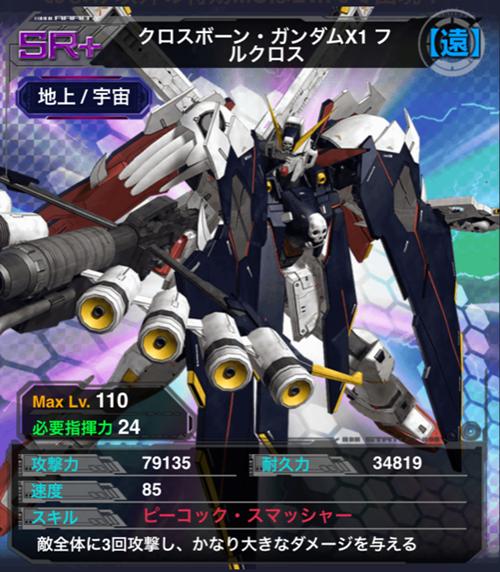 クロスボーン・ガンダムX1フルクロス-ピーコックスマッシャー