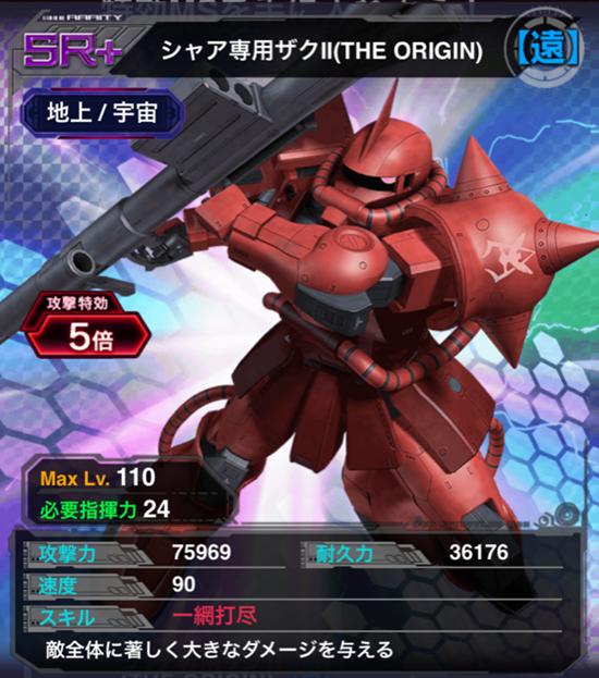 シャア専用ザク-The Origin