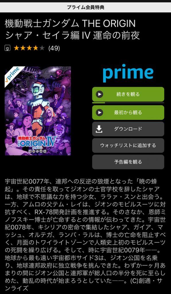 プライム・ビデオ-ダウンロード