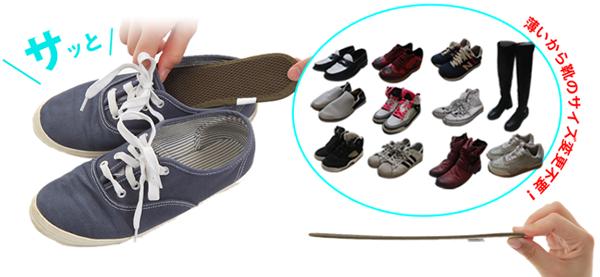 靴のインソールで臭い対策