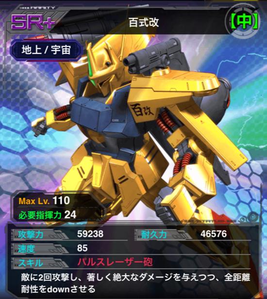 百式改-パルスレーザー砲
