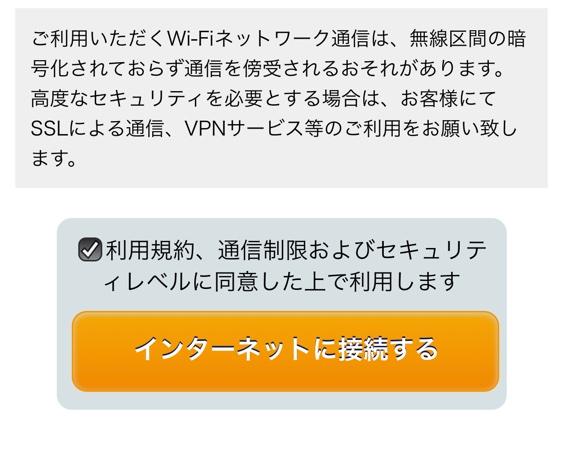 新幹線のフリーWi-Fi利用規約