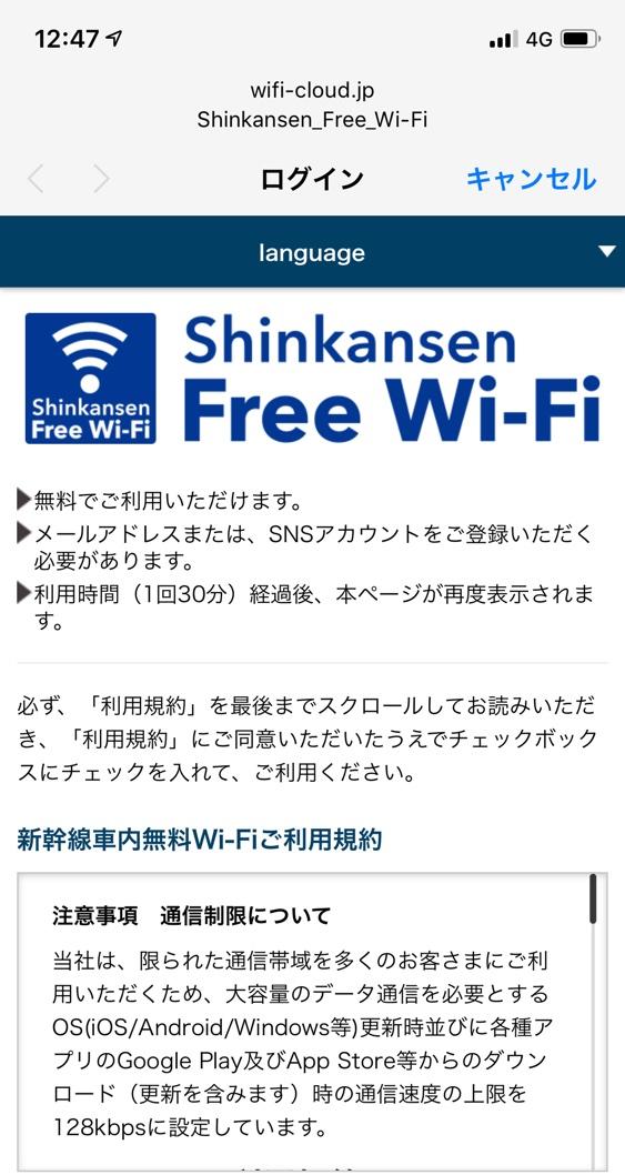 新幹線のフリーWi-Fi