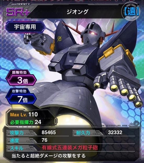 ジオング-有線式五連装メガ粒子砲