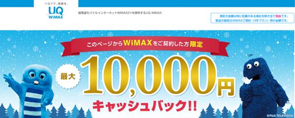 UQモバイルのWiMAX2+