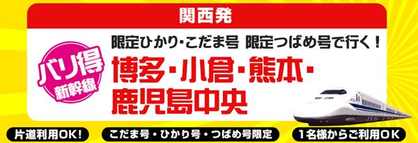 日本旅行-バリ得新幹線
