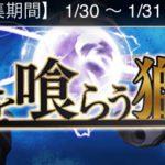 【GAW】魂を喰らう獅子の告知と1月スペシャルメダルの交換リスト追加