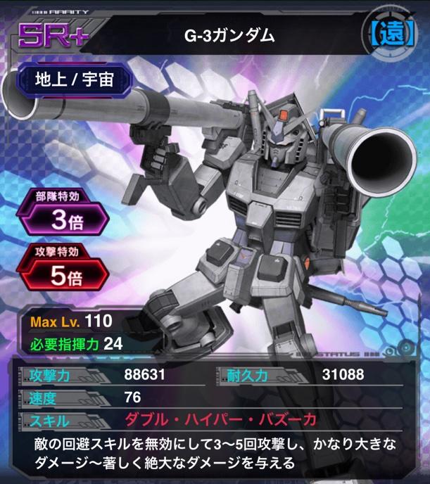 G-3ガンダム ダブル・ハイパー・バズーカ