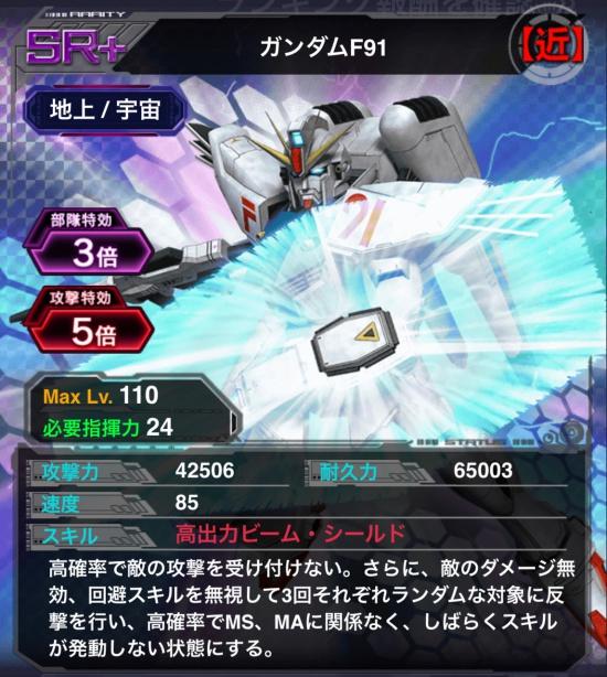 ガンダムF91 高出力ビーム・シールド