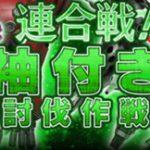 【GAW】連合戦!袖付討伐作戦告知