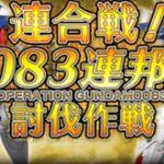 【GAW】連合戦!0083連邦軍討伐作戦の告知!