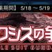 【GAW】アクシズの争乱の告知!